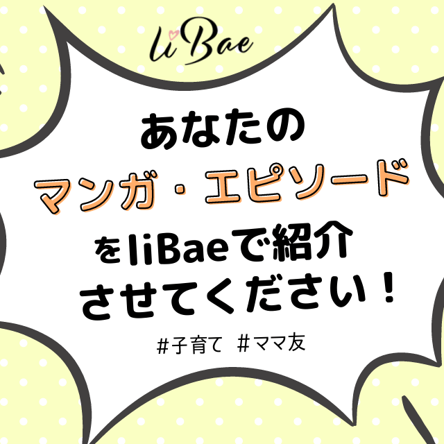 liBae「マンガクリエイター募集」「エピソード募集」企画!