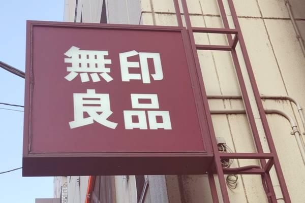 """【無印】この夏おフェロコーデに使える""""シンプルアイテム""""4選"""