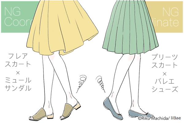 スタイル悪っ…要注意な短足に見えるペタンコ靴コーデ4選
