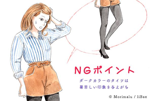 なんか暑そう…!夏→秋にやりがちな季節感ないコーデ4選