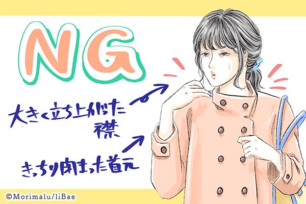 実は老け見え?!2019秋「NGアウター」4選