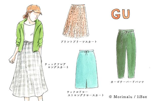 【GU】お手頃なのに高見え♡使える「秋の新作ボトムス」4選