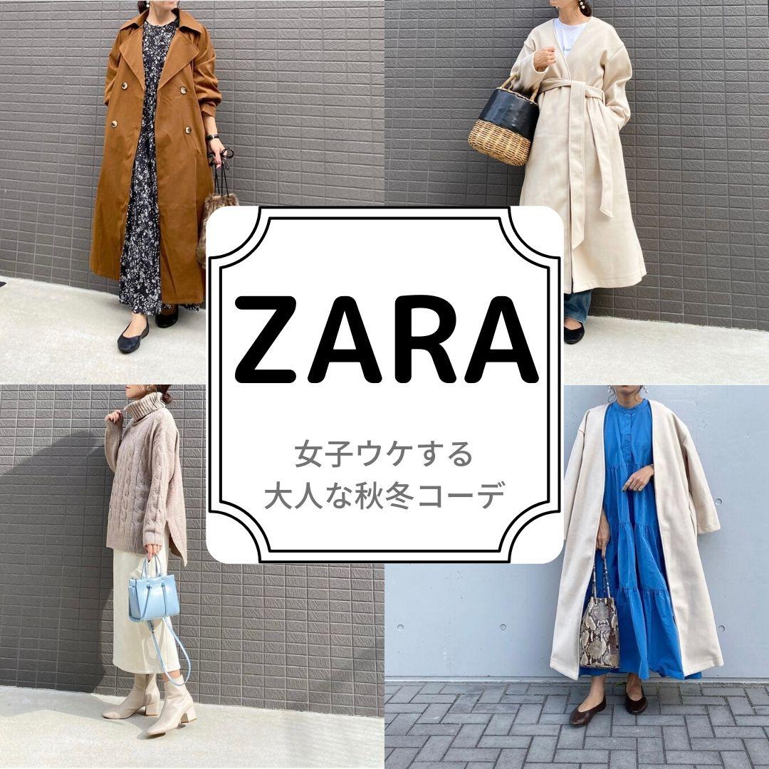 【ZARA】女子会で褒められる♡秋冬の大人っぽコーデ4つ
