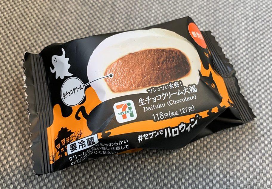 【ふわモチのマシュマロ食感♡】セブン新作「生チョコクリーム大福」を実食!