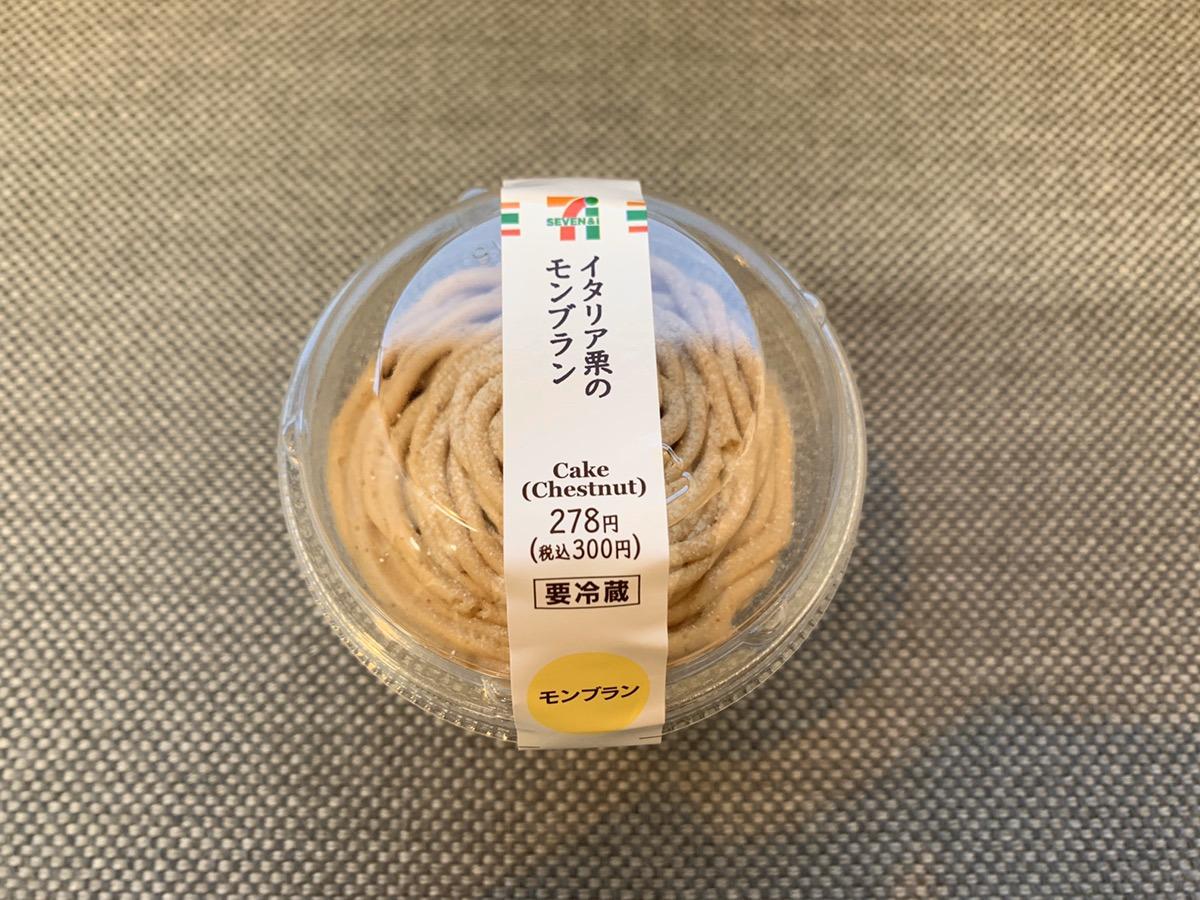 【セブンスイーツ】「イタリア栗のモンブラン」を食べてみた♡