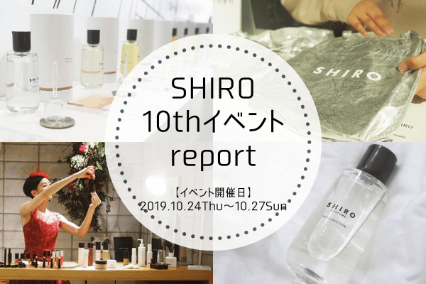 【10/27(日)まで!】無料なのに楽しすぎる♡SHIRO体験型新商品イベント|潜入レポート①