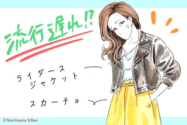 【2019秋冬】着てたらマズイ…!流行がすぎた4つのアイテム