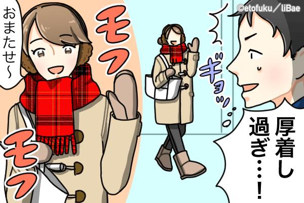 え、防寒しすぎ…!男が驚愕する「冬のNGデートコーデ」