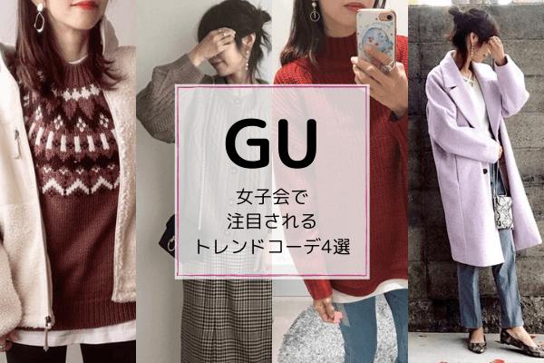 【GU】オシャレ上手って褒められる♡女子会で注目されるおすすめコーデ