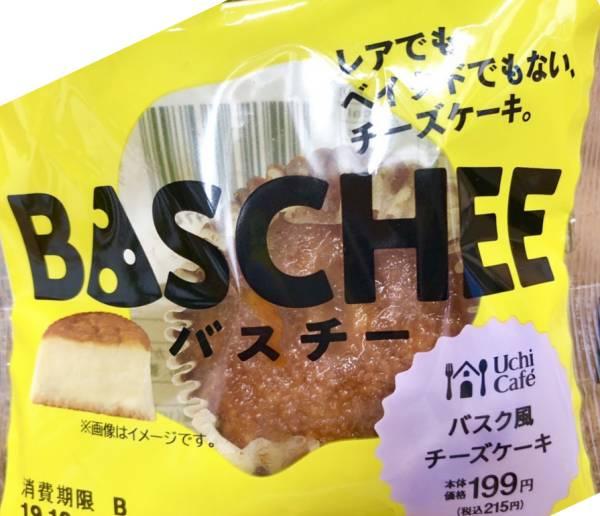 【ローソン・セブン】大人気「バスチー」にひと手間♡オススメ新感覚アレンジ4つ