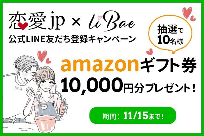 【1万円プレゼント♡】条件はLINE友だち追加のみ!11/15まで→