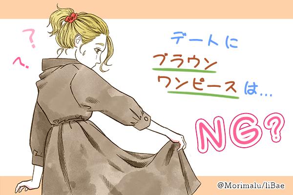 デートにはやめて…!流行だけど「男ウケがわるい秋服」4選