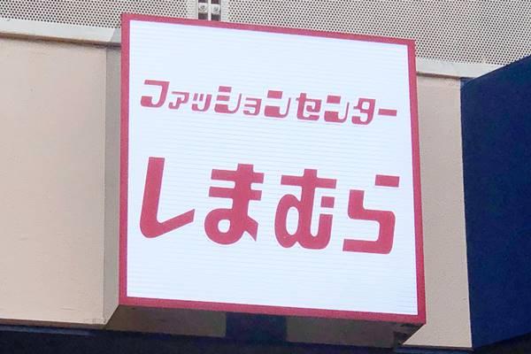 2000円以下なんて…♡【しまむら】どんなコーデもキマる高見えバッグ4選