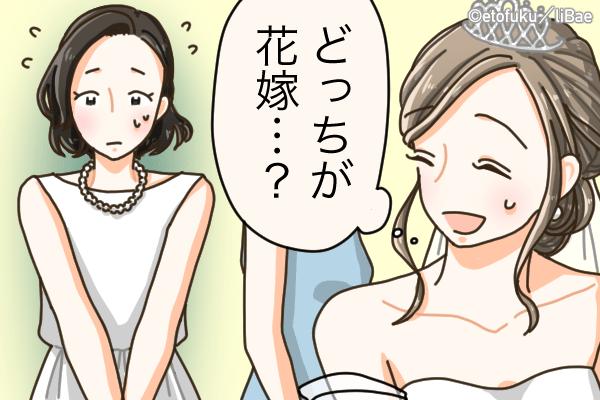 【意外と知らない!?】結婚式に招待された時の「NGマナー服」
