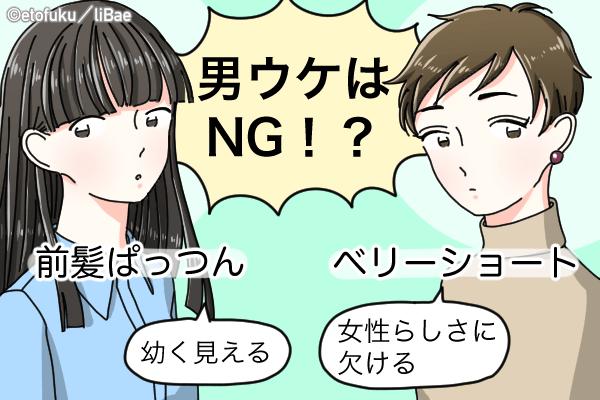 【注意】男ウケしないNGヘアはコレだった…!人気4選も紹介