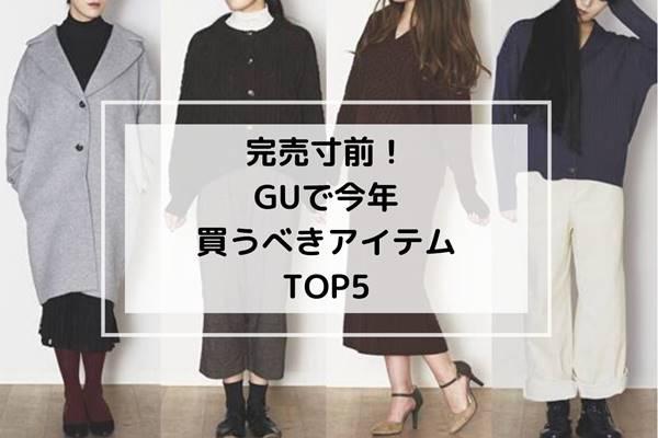 【GU】完売前に急いで買うべき!使いやすいトレンドアイテム人気TOP5