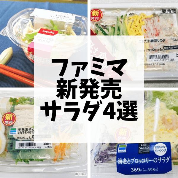 【ファミマ】OL必見!毎日食べたいおいしすぎる新発売サラダ4選