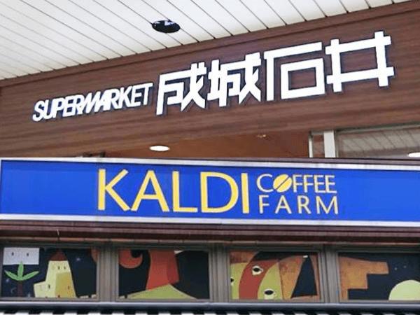 【カルディ・成城石井】TVで紹介されて以来ずっと爆売れ!伝説の「カズチ―」はもう食べた?
