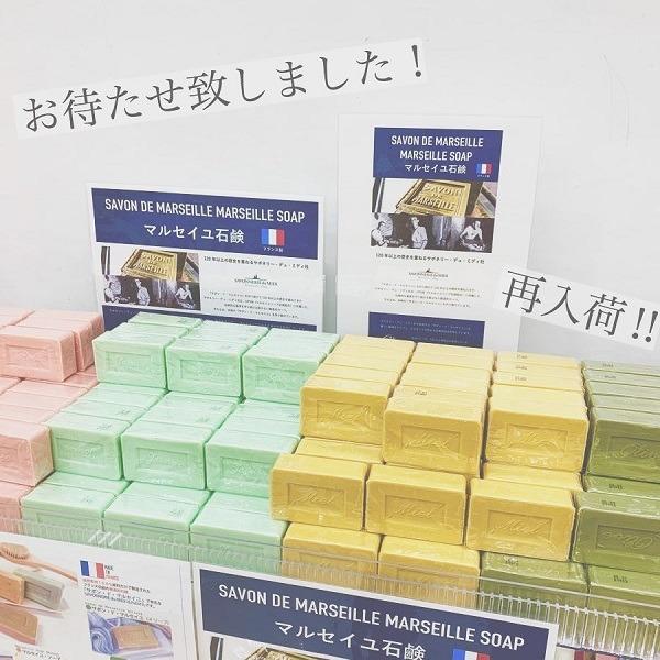 【ダイソー】売切れ前に急いで…!「マルセイユ石鹸」約1年ぶりの再入荷!