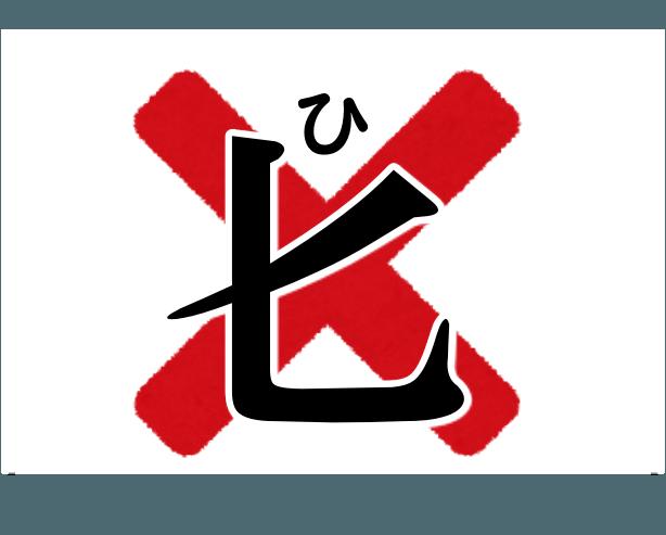 """「匕」""""ひ""""じゃないの?読めたらドヤれる難読漢字4選"""
