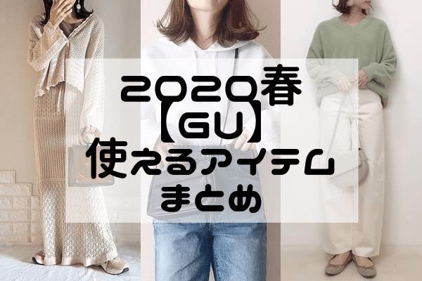 完売前にゲットして!2020春【GU】使えるアイテムまとめ
