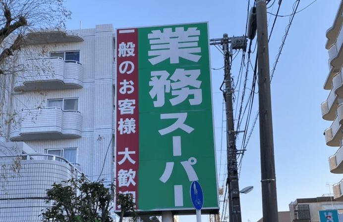 【業スー】行くなら絶対見逃さないで!ハズレなしの人気商品4選!