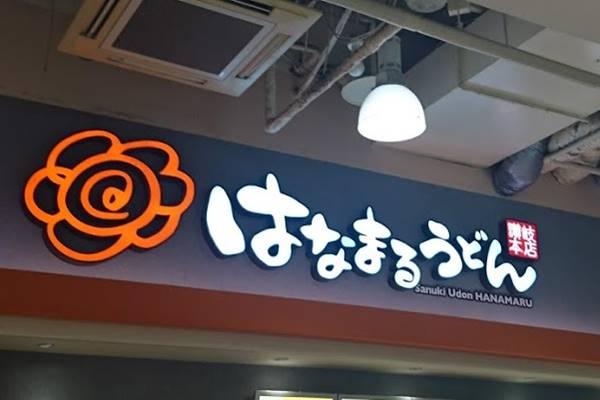 【はなまるうどん】売り切れ前に急いで!お得すぎる「春の天ぷら定期券」とは