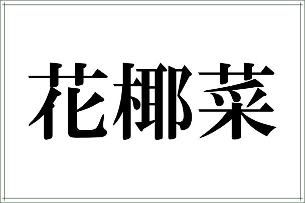 「花椰菜」この野菜なんて読むの?!スーパーでドヤ顔できる難読漢字4選