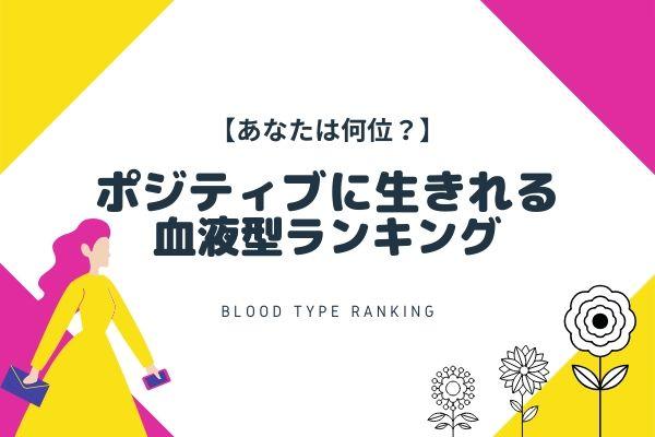 【あなたは何位?】ポジティブに生きれる血液型ランキング