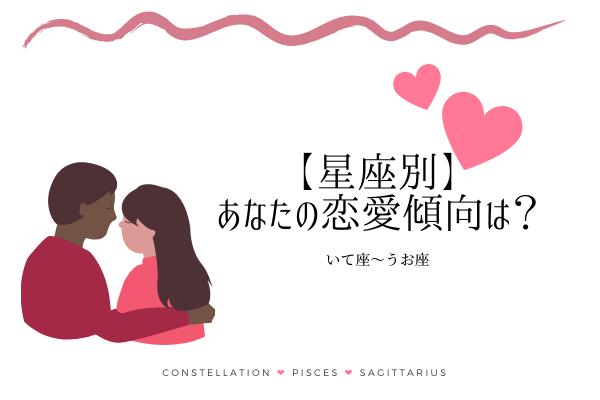 【星座別】あなたの恋愛傾向は?(いて座~うお座)