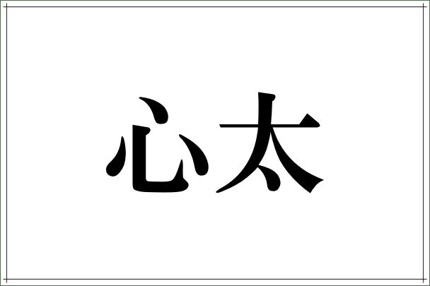 「心太」これ読めたらすごい!意外と読めない漢字4選