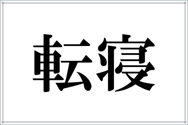 【転寝】これ読める?ゴロネ…じゃないよ!読めそうで読めない漢字