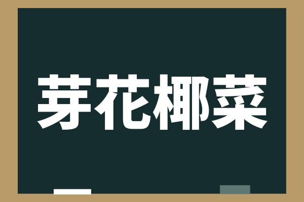 激ムズ!【芽花椰菜】これなんて読む?茹でてサラダにすると美味しいアレ!