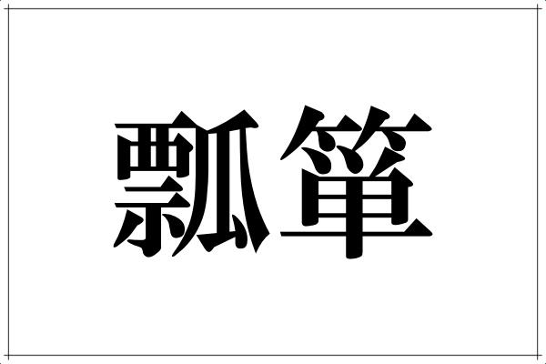 難易度マックス!【瓢箪】これ読める?