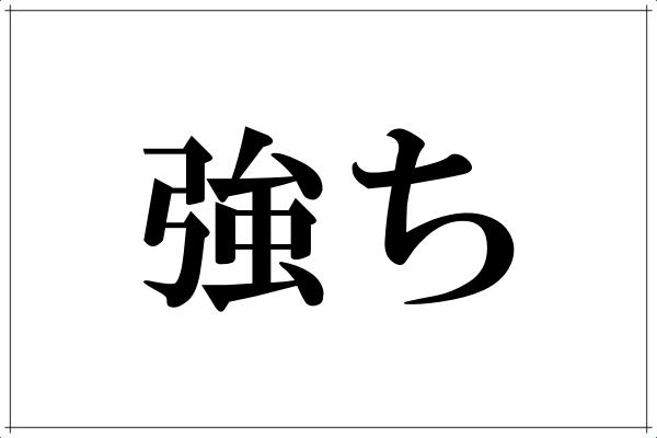 【強ち】ゴウチ…?いいえ!社会人なら読めないと恥ずかしすぎる漢字