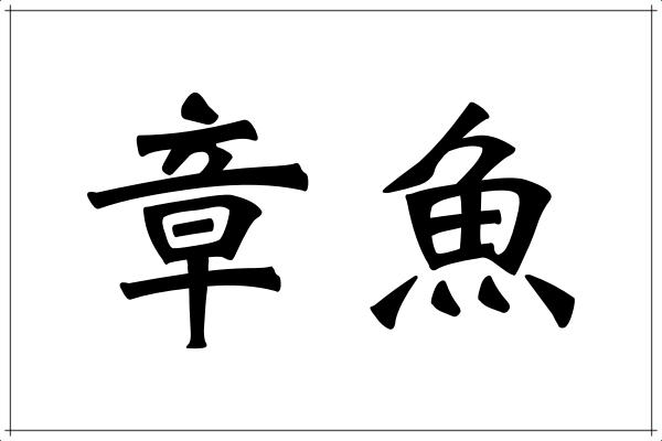 難解漢字ランキング5位【章魚】これなんて読む?吸盤がすごいあの魚介類!