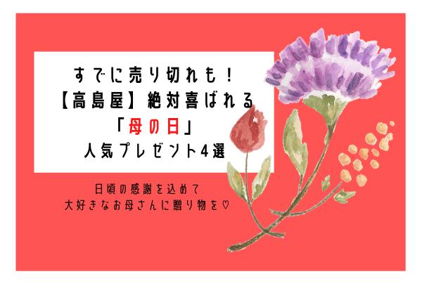 すでに売り切れも!【高島屋】絶対喜ばれる「母の日」人気プレゼント4選