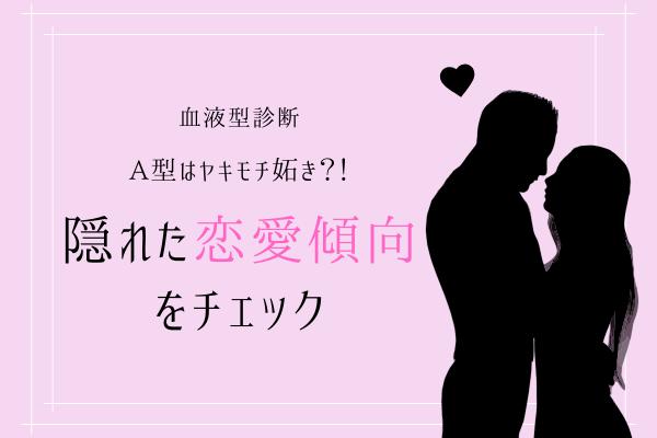 【血液型診断】隠れた恋愛傾向をチェック!