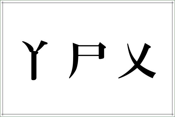 「尸」書くのはカンタン!でも読めない…!3画以下の漢字3選