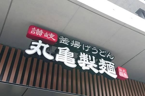 30%引き!?【丸亀製麺】全品対象のお得すぎる「テイクアウト」はもう試した?