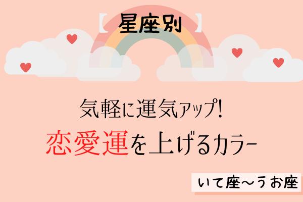 気軽に運気アップ!【星座別】恋愛運を上げるカラー(いて座~うお座)