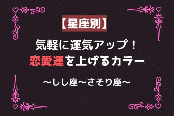 気軽に運気アップ!【星座別】恋愛運を上げるカラー(しし座~さそり座)