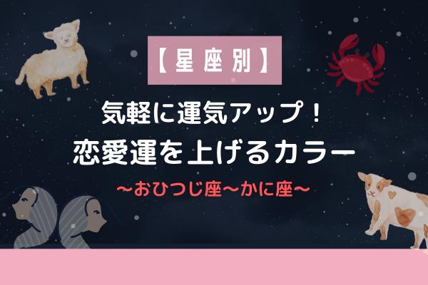 気軽に運気アップ!【星座別】恋愛運を上げるカラー(おひつじ座~かに座)