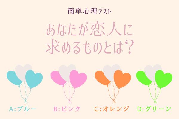 【簡単4択心理テスト】あなたが恋人に求めるものとは?