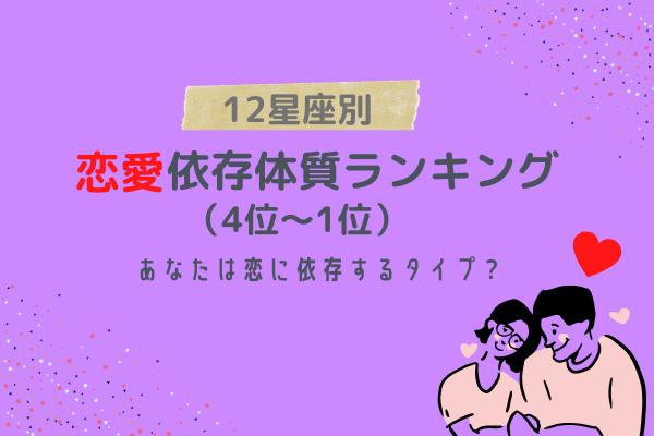 12星座別恋愛依存体質ランキング(4位~1位)