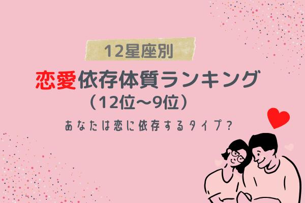 12星座別恋愛依存体質ランキング(12位~9位)