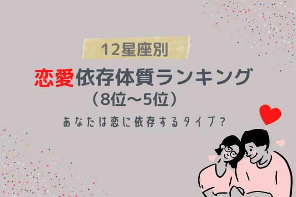 12星座別恋愛依存体質ランキング(8位~5位)