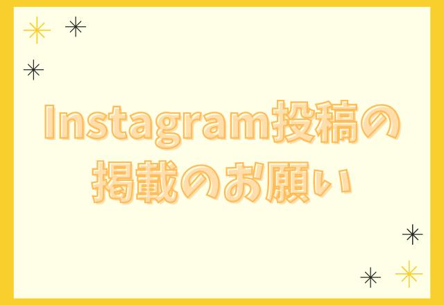 Instagram投稿の掲載のお願い