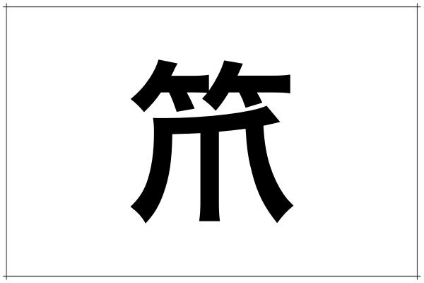 一文字難読漢字!【笊】なんと読む?料理で使うアレです