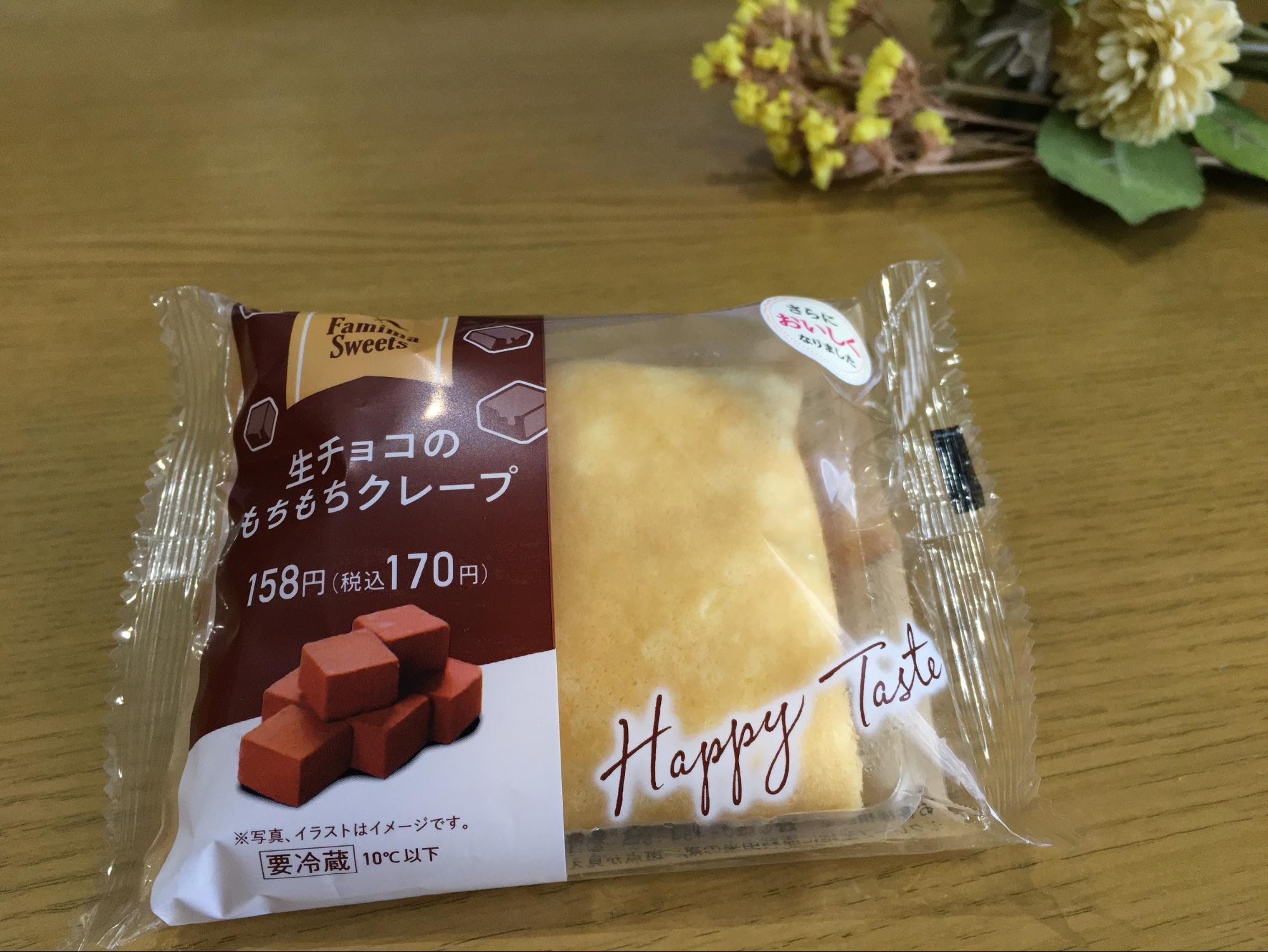 【ファミマ】もちもち食感が癖になる♡生チョコクレープはもう食べた?
